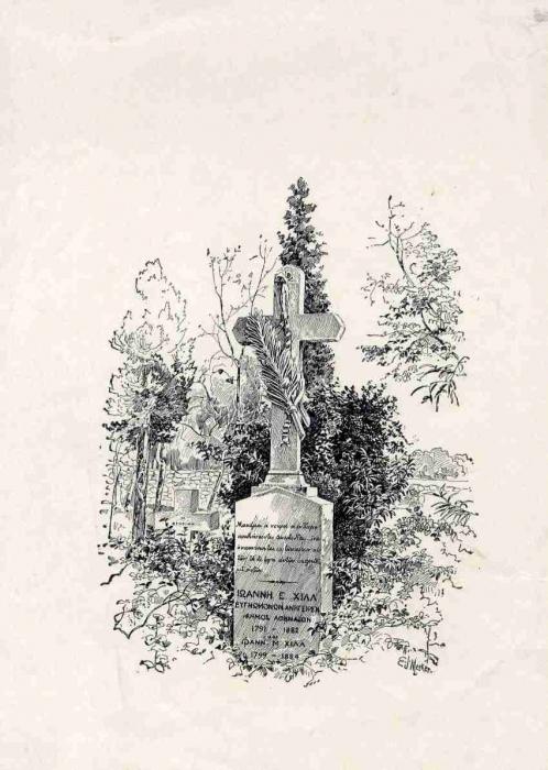 Ο τάφος του John Hill στο Α΄Νεκροταφείο