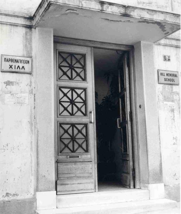 Είσοδος του σχολείου