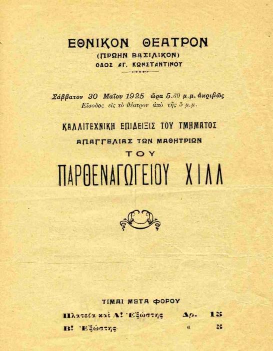 Πρόγραμμα θεατρικής παράστασης στο Εθνικό Θέατρο