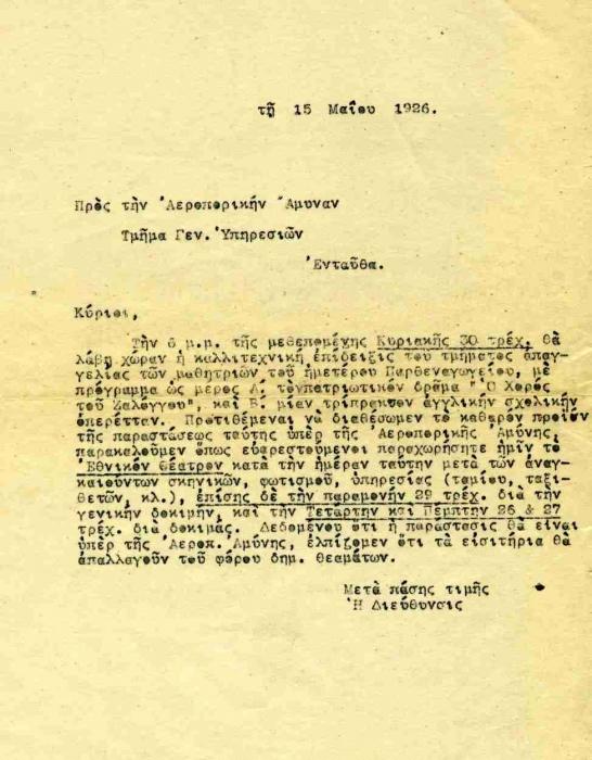Επιστολή προς την Αεροπορική Άμυνα, για την παράσταση που πρόκειται να δοθεί ...