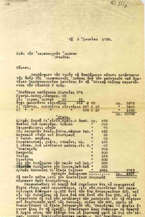 Επιστολή προς την Αεροπορική Άμυνα, για την παράσταση που δόθηκε από μαθήτριες ...