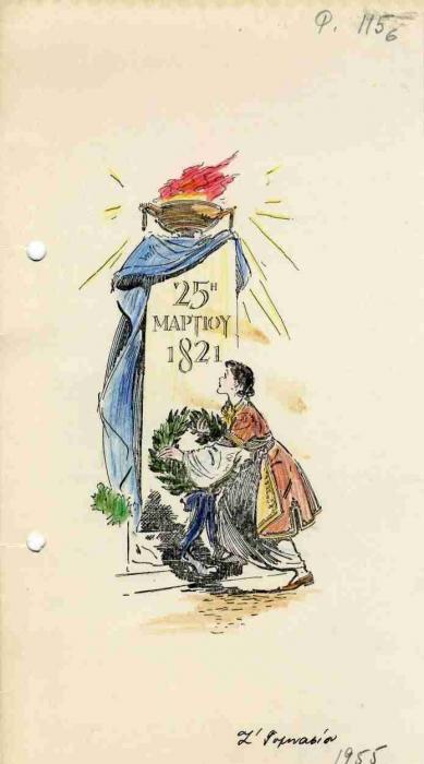Πρόγραμμα εορτής γυμνασίου 25ης Μαρτίου